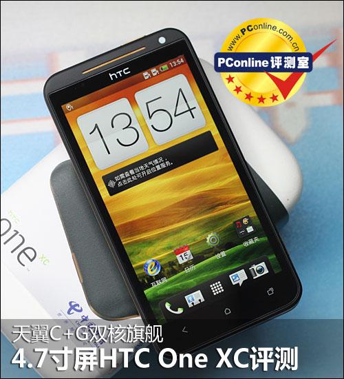 HTC X720d(One X���Ű�)ͼƬϵ��������̳������ʵ��