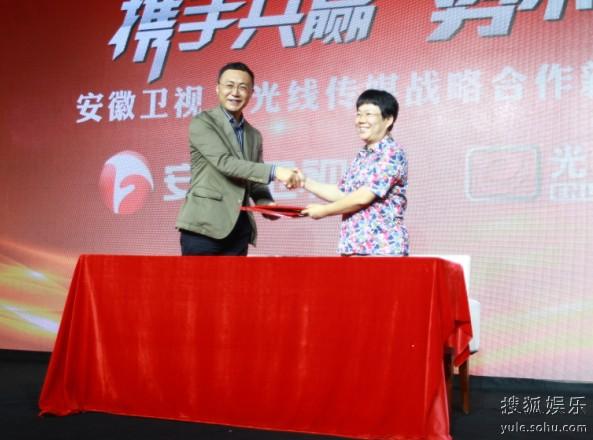 2 安徽广播电视台副台长赵红梅与光线传媒总裁王长田签约
