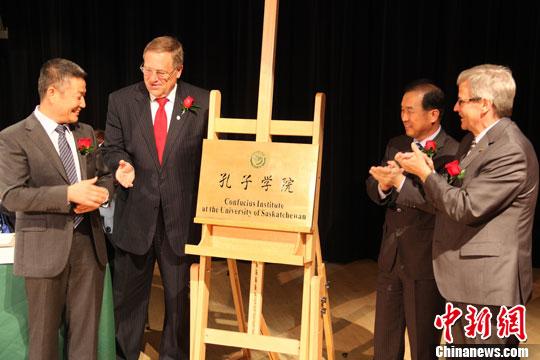 北京理工大学副校长赵长禄、萨斯卡通市市长艾奇逊、中国驻加拿大大使章均赛、萨斯喀彻温大学校长皮特・麦金农(从左至右)共同为萨斯喀彻温大学孔子学院揭幕。中新社发 赖海隆 摄