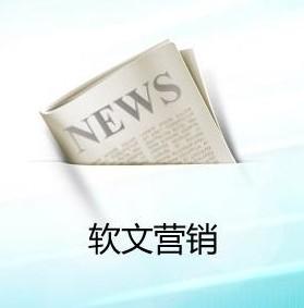 财通社企业软文推广:用新闻体组织正文结构