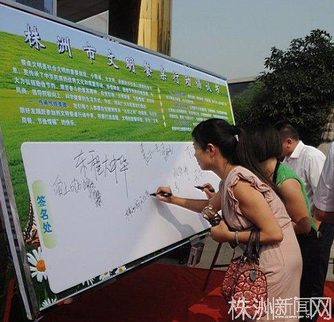 文明上网倡议书签名活动_我市文明餐桌行动启动 7月底创建20家示范点(组图)-搜狐滚动