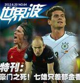 第64期:特刊-欧洲杯小组赛阶段总结