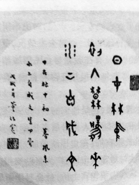 """董作宾甲骨文书法""""日在林中初入暮风来水上自成文"""".图片"""