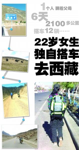 22岁女生独自搭车去西藏