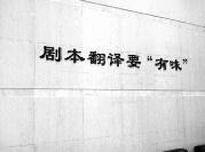上海电影译制厂标语