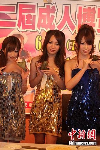 台湾8888av_日本三名av女星现身台北 助阵台湾成人博览会(图)