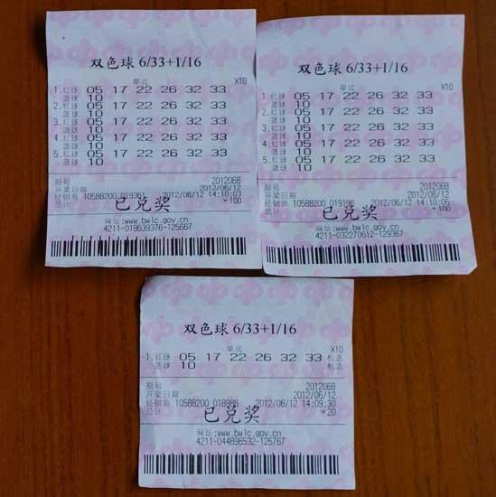 北京中取双色球5.7亿巨奖的三张中奖彩票攻略大全部落图片