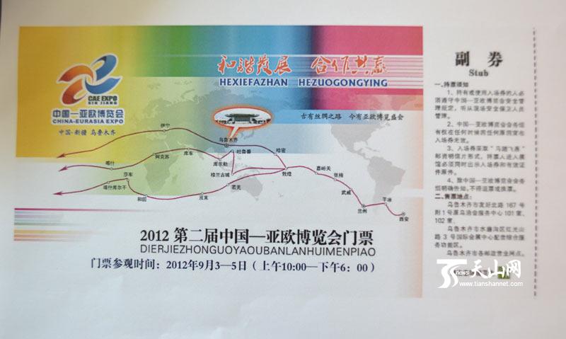 第二届中国—亚欧博览会门票版式最终确定(组图)