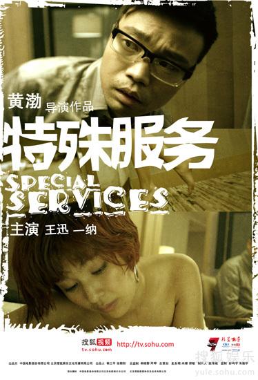 黄渤《特殊服务》在线观看