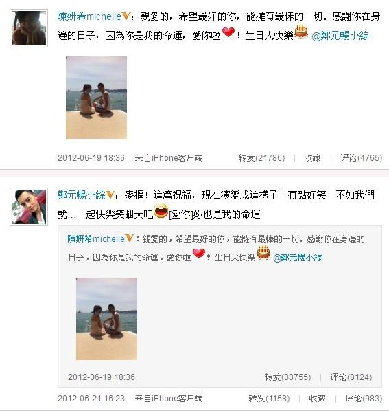 陈妍希微博大胆示爱郑元畅疑炒作为新片预热