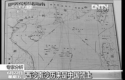 1958年中国南海诸岛位置图(央视新闻截屏)