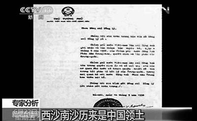 1958年越南时任总理范文同复函周恩来总理,承认中国对西沙和南沙拥有主权