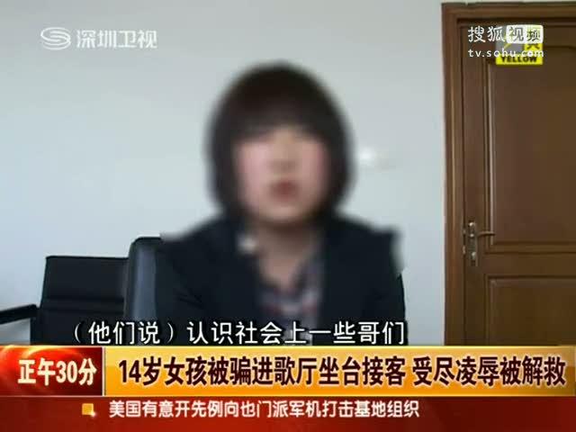 视频:14岁少女被网友骗奸