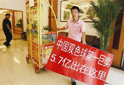 5.7亿福彩大奖出在三里屯 外来彩民沾运气 投注点客流量翻番 所在酒店持续满员 巨奖诞生地 生意都火了