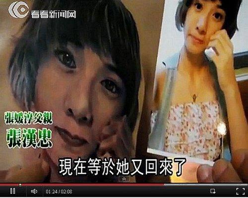 19岁台湾少女张媛淳不幸遭遇车祸当场身亡,其父思女心切,为缓解内心痛楚,将女儿大幅照片头像纹于胸口。