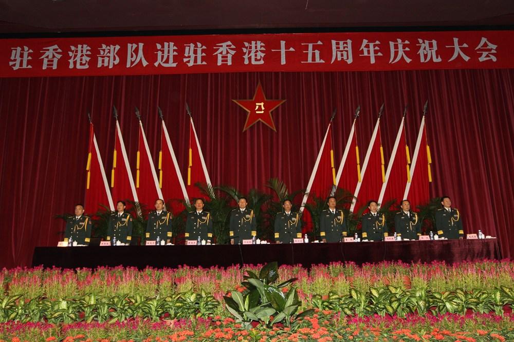 驻军大会欢庆驻港15年 维护香港繁荣稳定