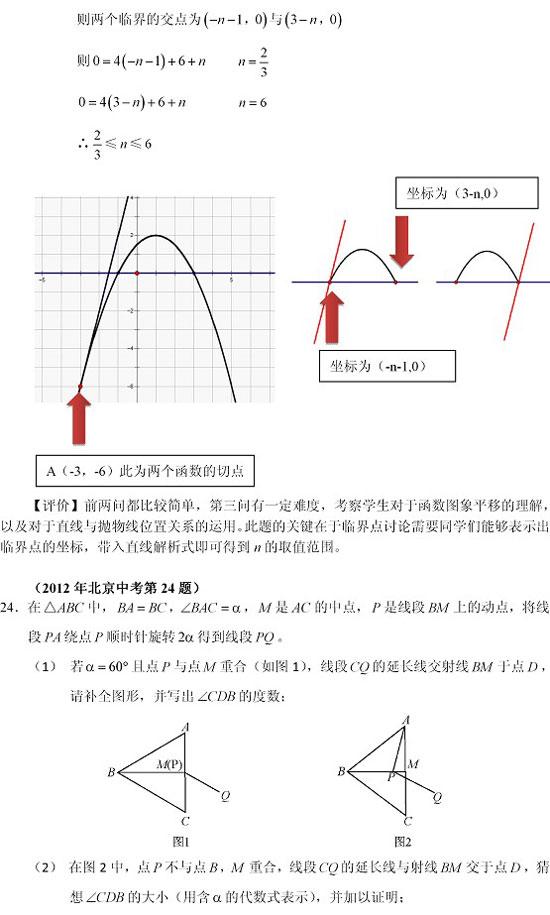 怪坡原理_北京中考物理试题 2015年北京中考物理试卷难吗
