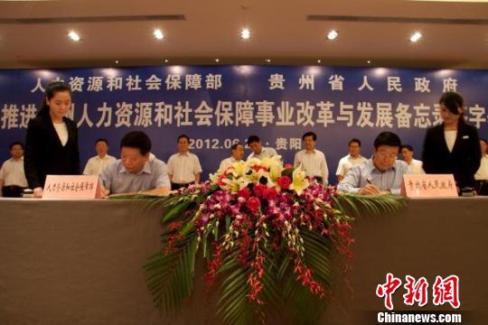 贵州省人力资源局_人力资源和社会保障部与贵州省签署发展备忘录(组图)