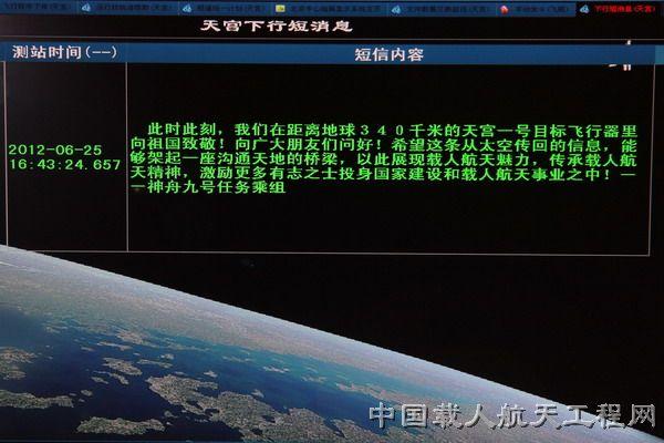 """刘洋""""悬浮""""在天宫一号目标飞行器里编写输入短信"""