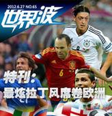 第65期:特刊-最炫拉丁风席卷欧洲杯