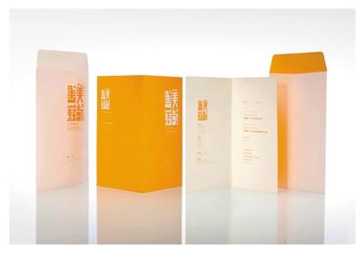 """""""美哉书籍""""活动识别设计将2012德国红点奖传达设计类最高奖项收入囊中"""