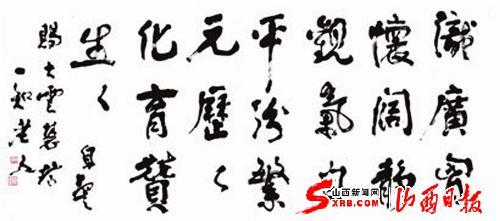 薪火相传翰墨流光--章太炎·姚奠中师生书艺展