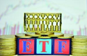 ETF逆转赎回再现净申购 资金低位入市迹象显现