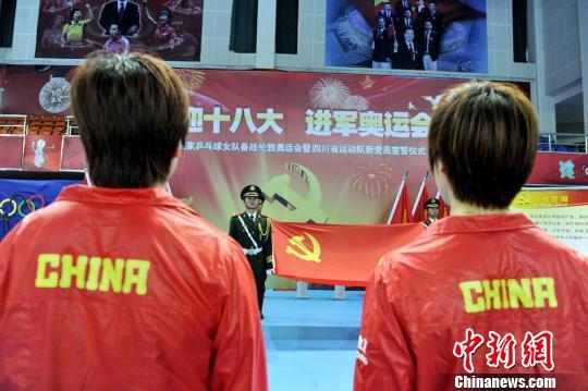 中国女乒以及四川省运动队新党员宣誓仪式现场。安源摄