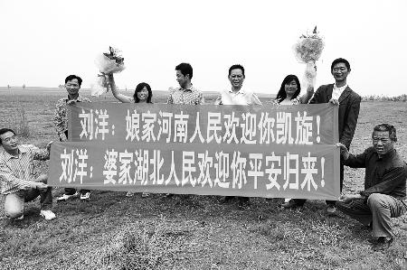 娘家人婆家人打横幅捧鲜花欢迎刘洋凯旋