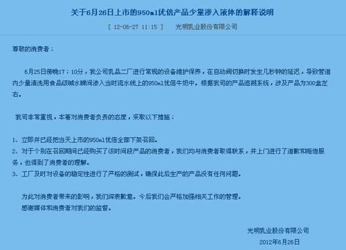 光明乳业27日发布相关声明
