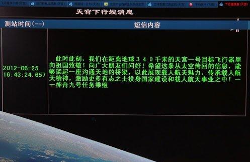 神九航天员发回首条面向公众太空短信。