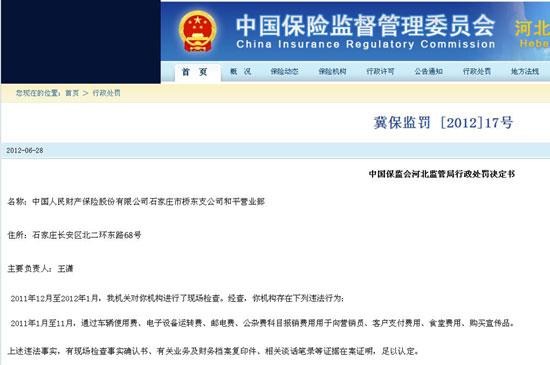 河北保监局对人保财险石家庄市新华支公司的处罚决定书