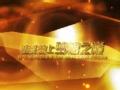 《中国梦想秀》梦想盛典大奖宣传片