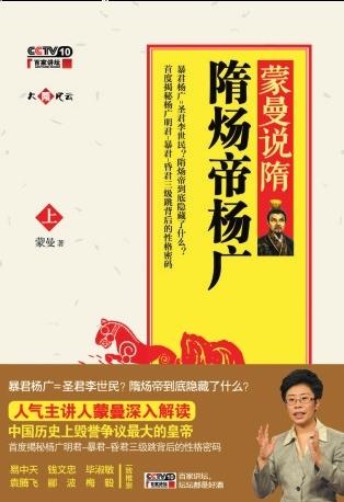 作者 蒙曼出版 长江文艺出版社定价 79.6元