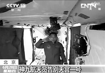 昨天,景海鹏关闭天宫一号舱门前对着镜头敬了一个军礼。视频截图