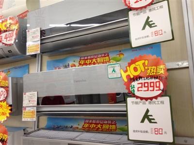 盛夏降至,各大家电商场开始大打空调促销战