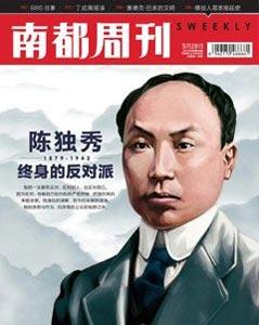 陈独秀推向共产党始末:胡适把他加入共产主义大学生寒假表情包图片