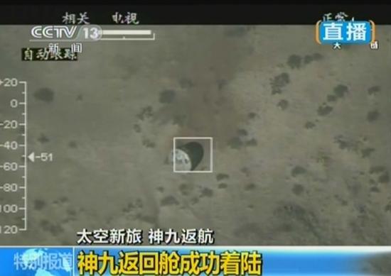 """本月16日发射升空的神舟九号飞船,在完成各项任务后,于今日踏上归途。图为""""神九""""返回舱成功着陆。(视频截图)"""