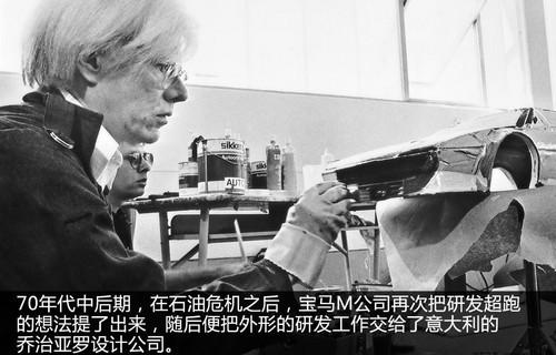 """当时宝马首先将M1的外形设计工作交给了意大利的乔治亚罗(点击查看谁是乔治亚罗)设计公司,其中宝马提出的唯一的要求就是要延续之前""""Turbo""""概念车的设计风格。"""