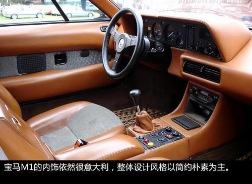 """而在舒适性配置上,宝马M1在当时的超跑阵营中绝对算的上奢侈和另类,一般的超级跑车为了减重,基本上能省则省,而在宝马M1的车内则配备了真皮座椅、收音机、电动车窗和空调等""""豪华""""配置。"""