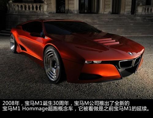 不过2008年,在宝马M1车型诞生30周年之际,宝马终于向公众展示了一台由宝马自行设计的M1 Hommage超级概念跑车,它的出现开启了宝马重新进入豪华跑车领域的序幕。