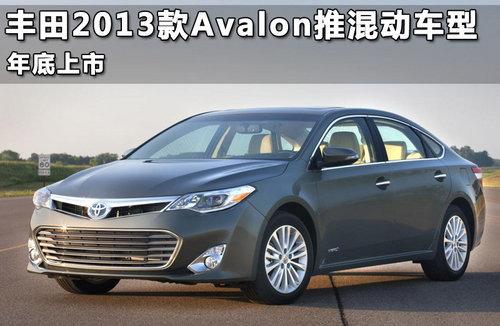 2013款丰田Avalon混动版