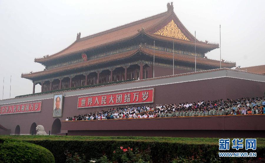 两万余名群众天安门广场观看七一升旗仪式--中