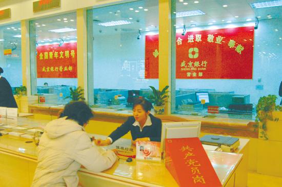 """沈阳/""""沈阳老百姓自己的银行""""(组图)"""