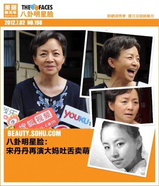 八卦明星脸:宋丹丹再演大妈卖萌