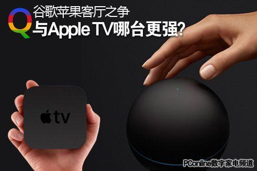 谷歌苹果客厅之争 Q与Apple TV哪台更强?