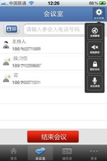 便捷簡單 安全高效 263企業會議iOS客戶端測評