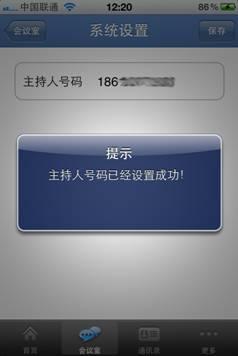 系統設置:用戶設置會議主持人號碼