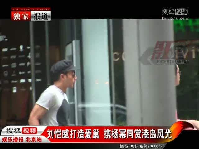 刘恺威打造爱巢 被曝房产证上署杨幂名