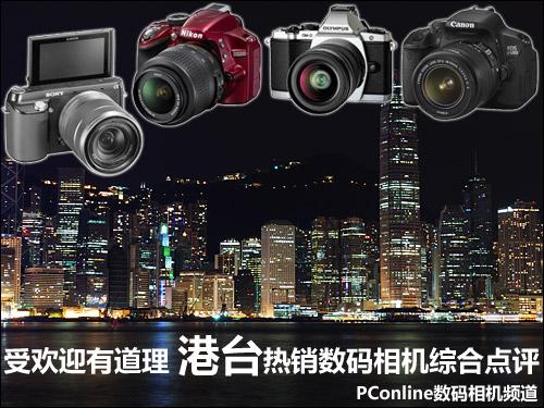 受欢迎有道理 港台热销数码相机综合点评